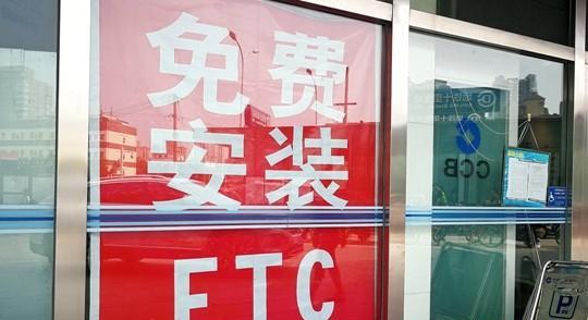 办理ETC必要?取消高速公路省界收费站