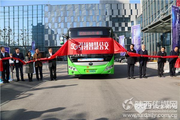 ?陜西首條5G智慧公交線路在西咸新區正式啟動