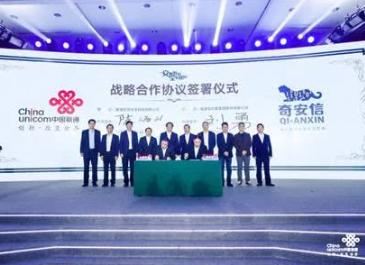 中国联通与奇安信共同出资成立安全子公司云盾智慧