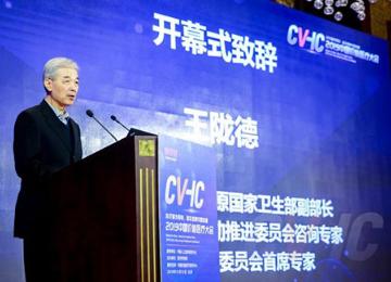 2019中国价值医疗大会在京召开,王陇德详解价值医疗概念