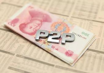 《关于河北开展P2P网贷业务机构行政核查结果的公告》全文解读