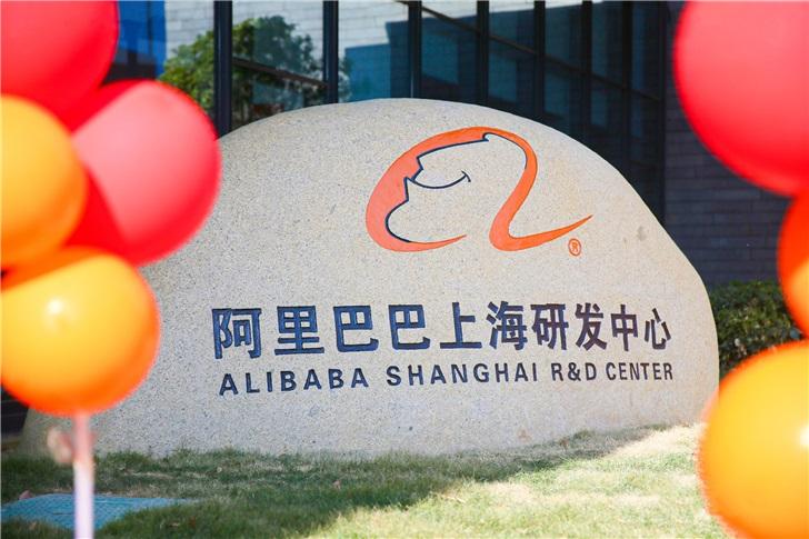 阿里巴巴上海研发中心正式启用,平头哥、阿里云等团队入驻