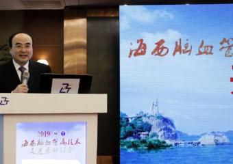 2019海西脑血管病技术及进展研讨会在厦门举办