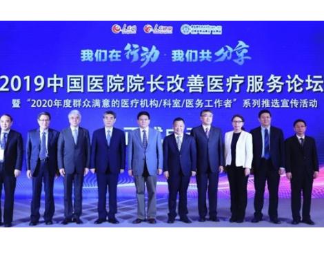 2019中国医院院长改善医疗服务论坛在安徽合肥举行