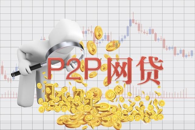 甘肃清退28家P2P网络借贷公司,今金贷被立案侦查