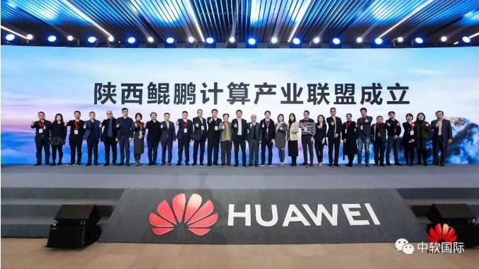 西安与华为签署鲲鹏计算产业战略合作协议,共建鲲鹏生态创新示范园区