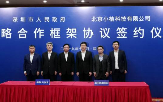 深圳市政府与滴滴出行签署战略合作,助力大湾区智慧交通建设