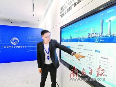 广东省中小企业融资平台上线