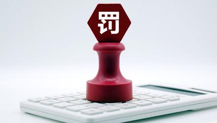 用32个账户炒作自家股票,广西明利股份公司实控人林军被罚14.64亿