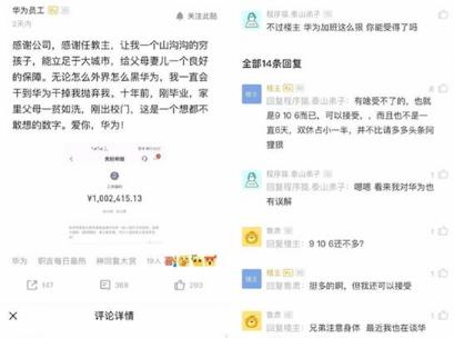 华为员工曝百万年薪:毕业十年,2019年工资福利达100.2万元