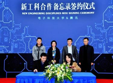 """腾讯与电子科技大学将进行""""产学研""""一体校企深度合作"""