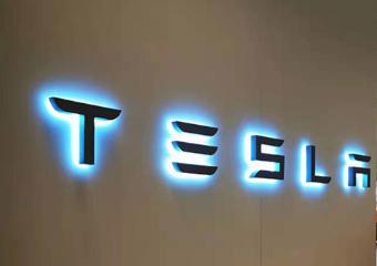 特斯拉在德建造超级工厂4计划或将推迟