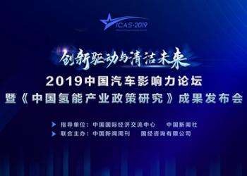 2019中国汽车影响力论坛暨《中国氢能产业政策研究》成果发布会在京举行