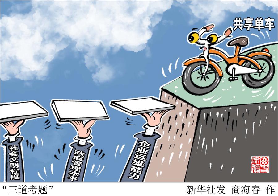 ?共享单车市场现状分析:三足鼎立格局初显,文明出行需参与