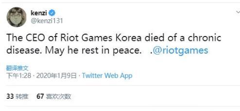 ?拳头韩国CEO去世,拳头公司是韩国的还是腾讯的?