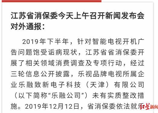 乐视电视拒不整改开机广告被江苏省消保委起诉,南京中院已受理!
