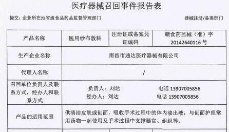 南昌市通达医疗器械有限公司召回100包医用纱布敷料