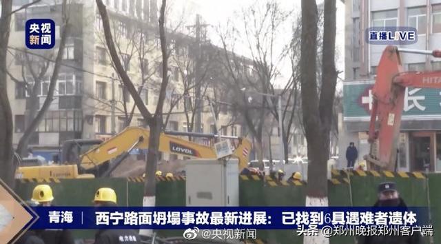 西宁长城医院门前路面坍塌事故6人遇难,救援仍在进行!