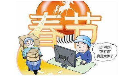 """春节不打烊,三通一达继续提供""""全年无休""""的快递服务"""