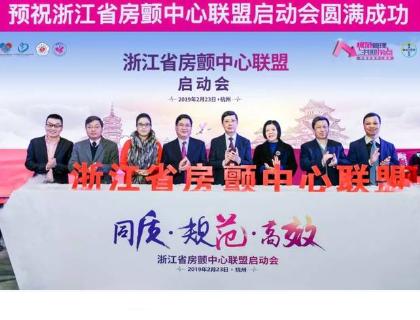 浙江省房颤中心联盟总结会议暨2020工作会议召开