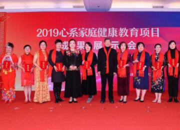 2019心系家庭健康教育项目成果展示会在京举行