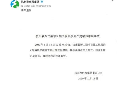 杭州在建罐体爆裂,致3人死亡