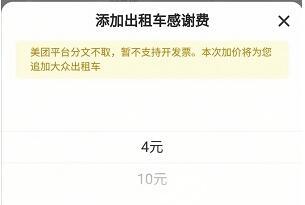 """美团打车因""""出租车感谢费""""问题被上海市消保委约谈"""