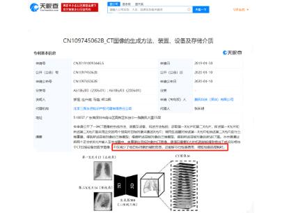 """腾讯""""CT图像""""专利正式授权:可节约检查费用,缩短检查流程耗时"""