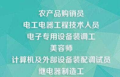 人社部发布100个短缺职业排行,快递员、货运司机、理货员紧缺!