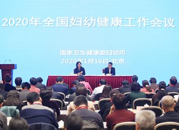 2020年全国妇幼健康工作会议在北京召开