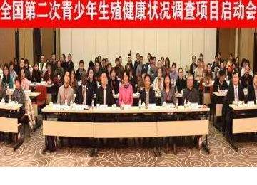 全国第二次青少年生殖健康状况调查项目启动会在京举行
