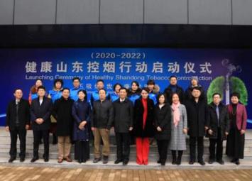健康山东控烟行动启动仪式在济南举行,推出10条控烟举措