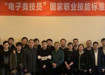 """""""电子竞技员""""国家职业技能标准开发启动会在京召开"""