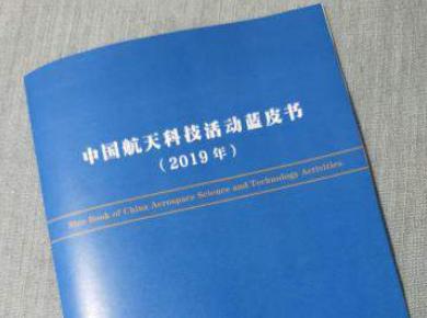 《中国航天科技活动蓝皮书(2019年)》出炉:回顾2019年航天科技活动