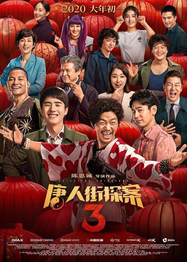 唐人街探案3预售,领跑今年春节档,姜子牙位列第二