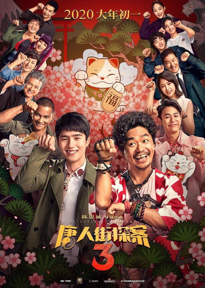 春节档预售票房已过2.5亿,《唐探3》以近1.5亿遥遥领先