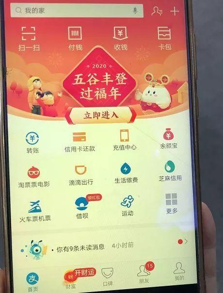 """2020年""""集五福"""",网友""""送福卡"""",也能被骗?"""