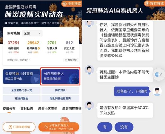 """搜狗搜索上线""""新冠肺炎AI自测机器人"""",可初步排查感染可能性"""