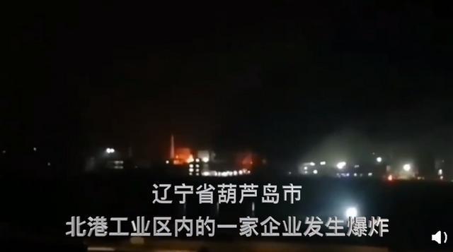 辽宁省葫芦岛先达农药化工(先达科技)发生爆炸事故,2人死亡3人失联6人受伤!
