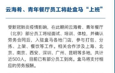 """盒马鲜生发出""""招工令"""",""""共享员工""""模式向多行业延展"""
