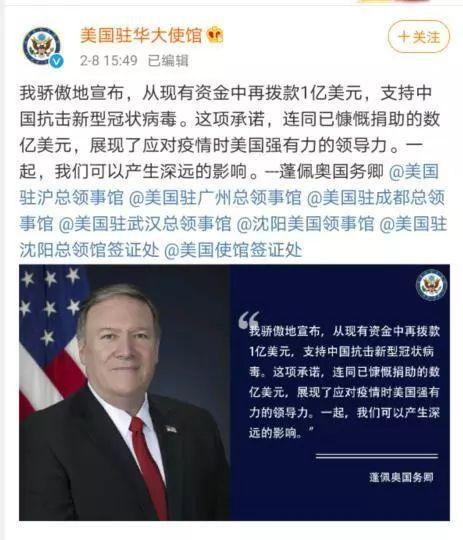 美国政府一句谎言,支援中国的1亿美元抗击新型冠状病毒疫情