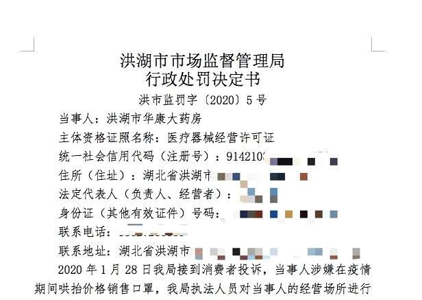湖北洪湖市华康大药房6毛口罩卖1元被罚4万,执法过度引发热议!
