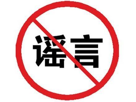 北京乘坐公交地铁需要身份证系谣言