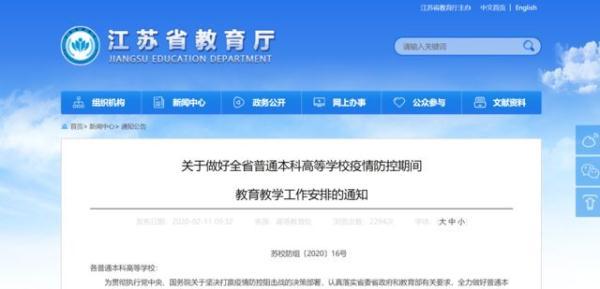 江苏省教育厅:适当压缩双休日和暑假休息时间