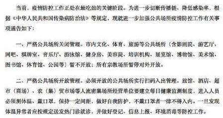 武汉公共场所须扫码,实行扫码入出管理