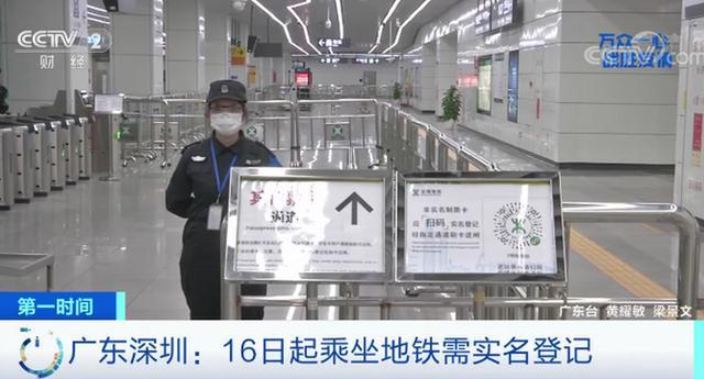 深圳地铁实名乘车,暂停发售单程票和日票