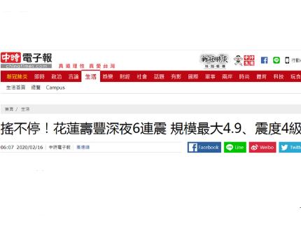 台湾花莲6次地震,最大震级为4.9级