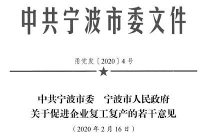 宁波《关于促进企业复工复产的若干意见》原文