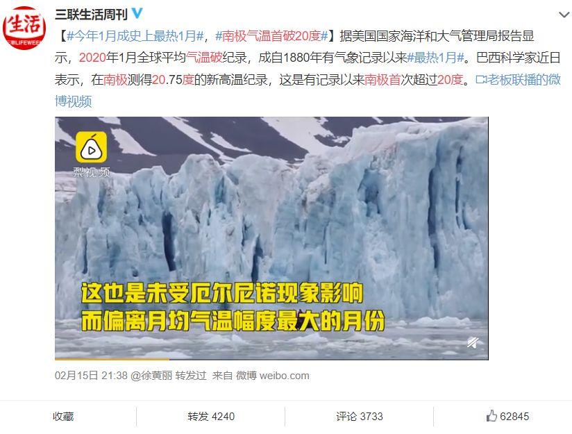 南极20℃,非洲蝗灾,如何拯救人类