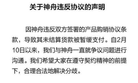 京东回应神舟起诉:货款暂缓支付是有原因的